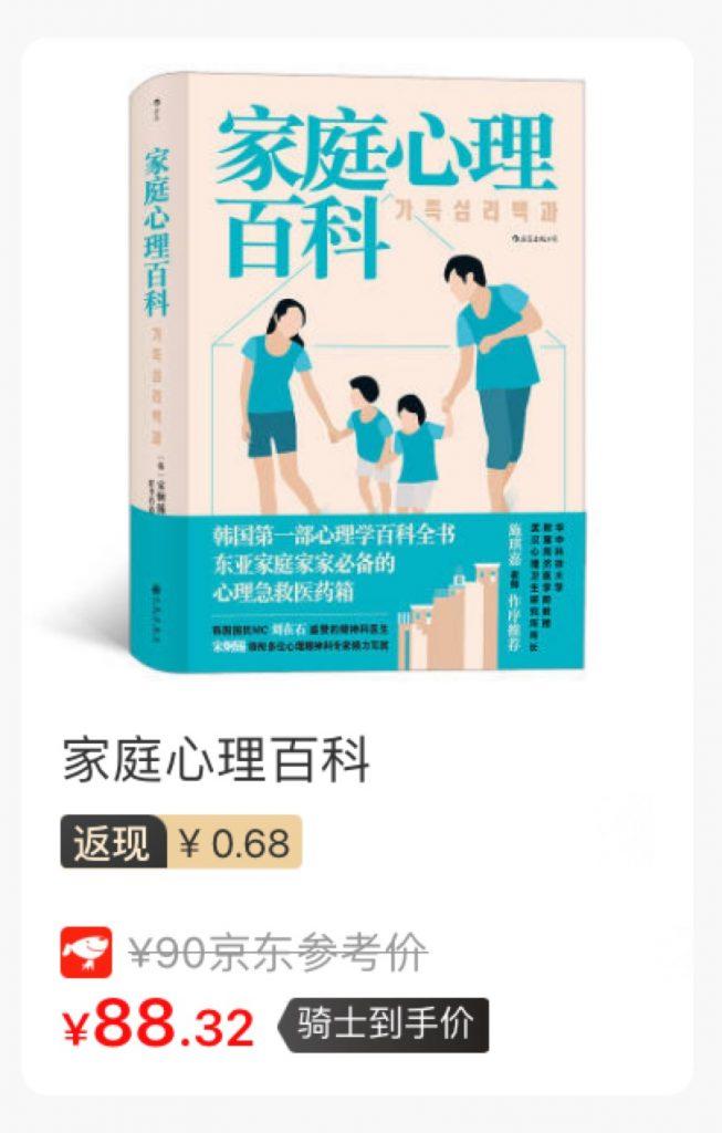 家庭必备心理急救医药箱,我推荐这本韩国第一部心理学百科全书!