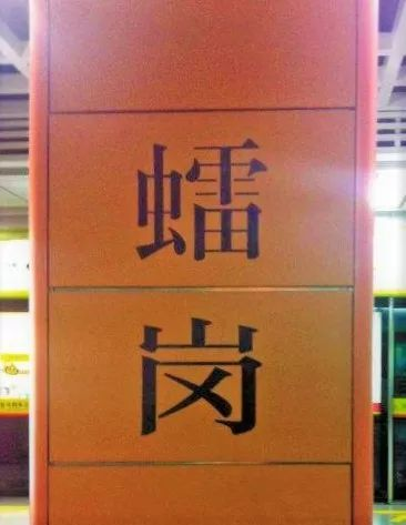 广州地铁吐槽最全合集,末尾有福利哦~