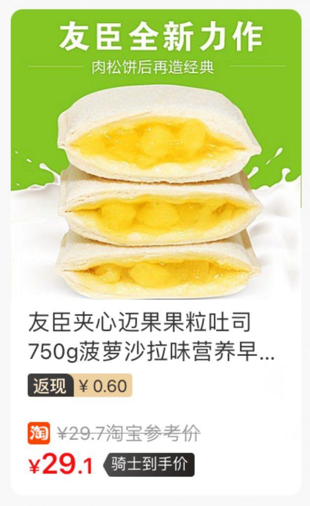 无限回购~赖床星人的丰富早餐选择