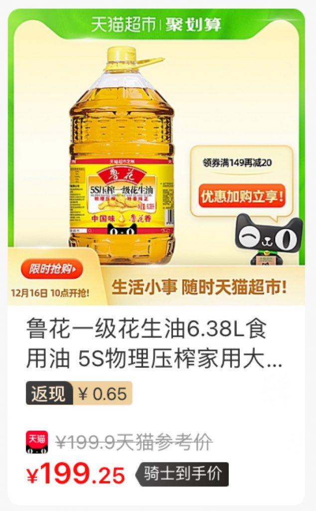 浓香型植物油——花生油